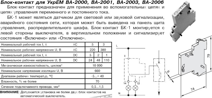 Автоматический выключатель защиты двигателя Блок контакт Аско УкрЕМ купить Киев цена