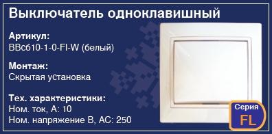 Выключатель одноклавишный в стену скрытая установка купить Киев цена вимикач купити Київ ціна