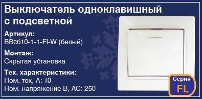 Выключатель одноклавишный с подсветкой в стену скрытая установка купить Киев цена вимикач з підсвічуванням купити Київ ціна