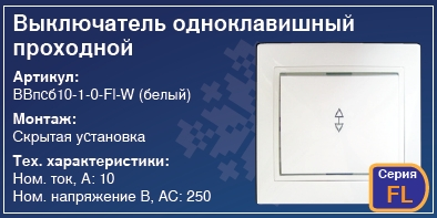 Выключатель одноклавишный проходной в стену скрытая установка выключатель проходной купить Киев цена вимикач прохідний купити Київ ціна