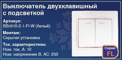Выключатель двухклавишный с подсветкой в стену скрытая установка купить Киев цена