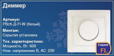 Диммер в стену скрытая установка купить Киев цена регулятор света освещенности світла освітлення купити Київ ціна
