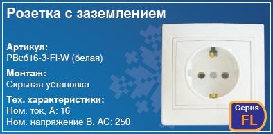 Розетка с заземлением в стену скрытая установка купить Киев цена розетка з заземленням купити Київ ціна
